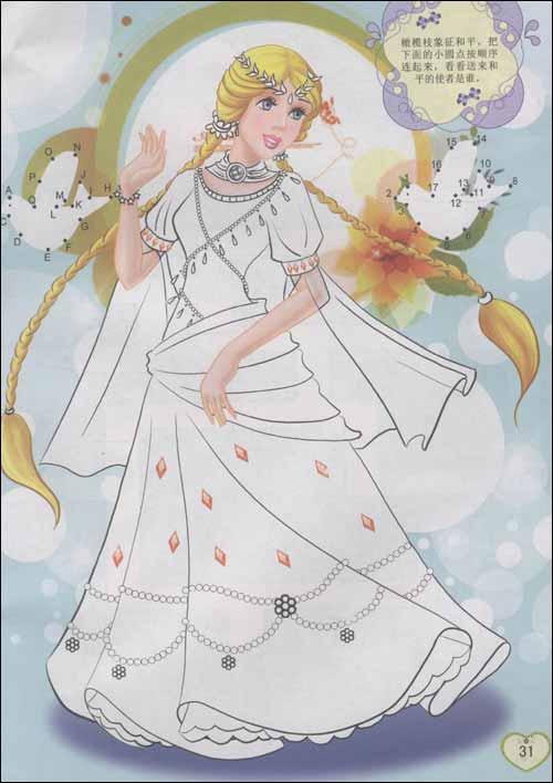 打造中国式小淑女61绚丽公主涂色书:可爱甜心平装–2010年1月1日