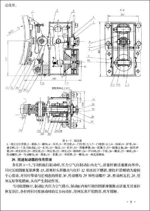 韶山4改型电力机车乘务员/铁道部运输局-图书-亚马逊