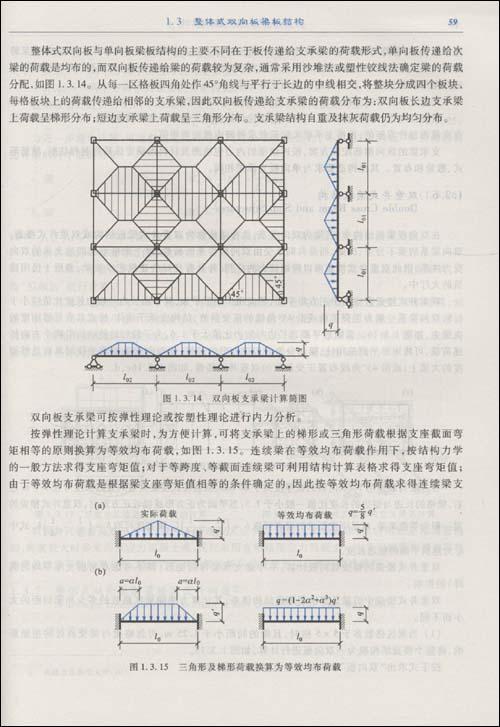 回至 混凝土结构设计(第3版) (平装)