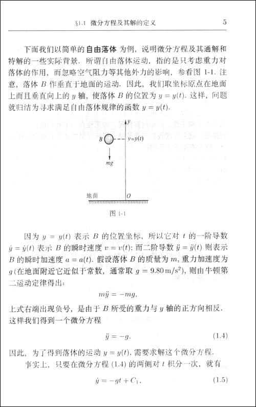 常微分方程教程