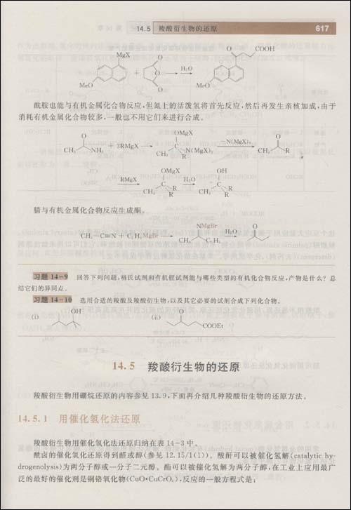 基础有机化学