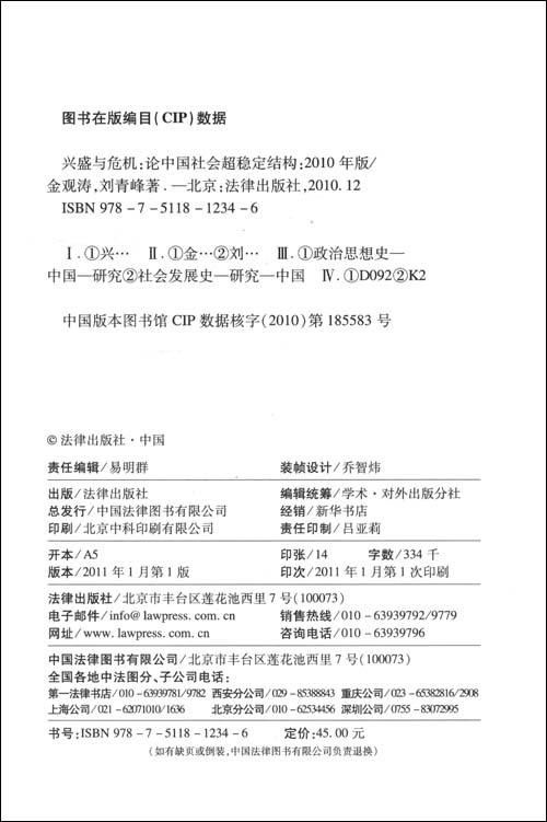 兴盛与危机:论中国社会超稳定结构
