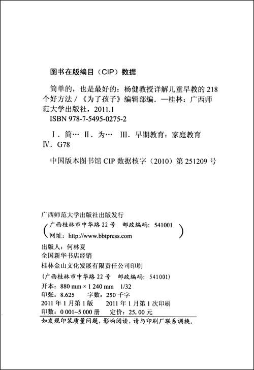 简单的,也是最好的:杨健教授详解儿童早教的218个好方法