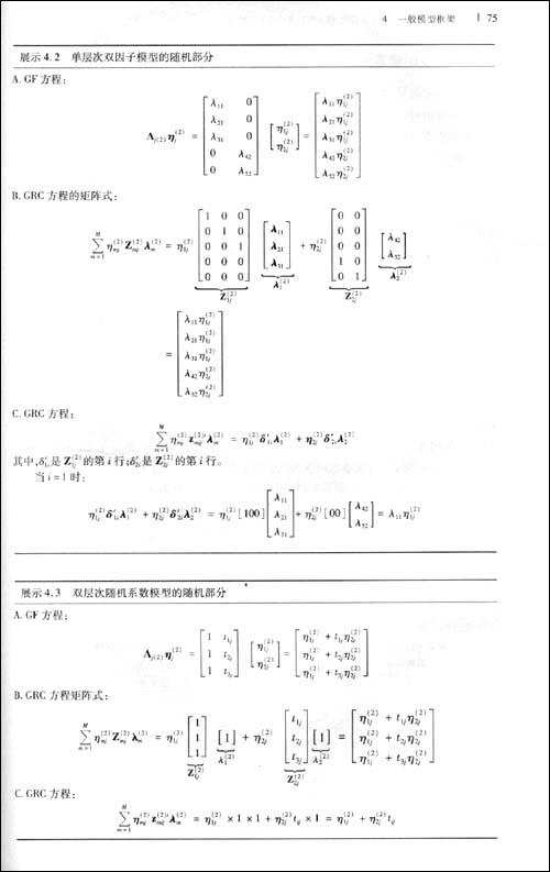 经济管理 统计学 广义潜变量模型:多层次,纵贯性以及结构方程模型