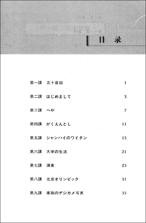 新编日语第1册习题集
