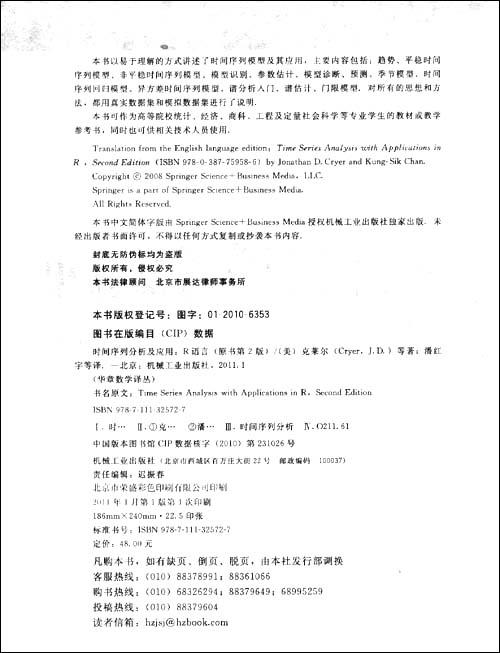 时间序列分析及应用:R语言