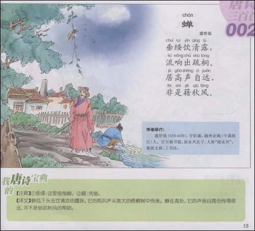 唐诗300首(儿童注音版)图片