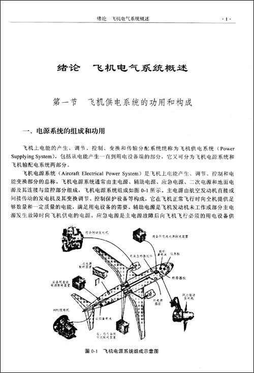 民航飞机电气系统/朱新宇-图书-亚马逊