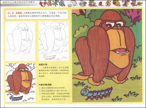 小小美术家:神奇水彩笔画