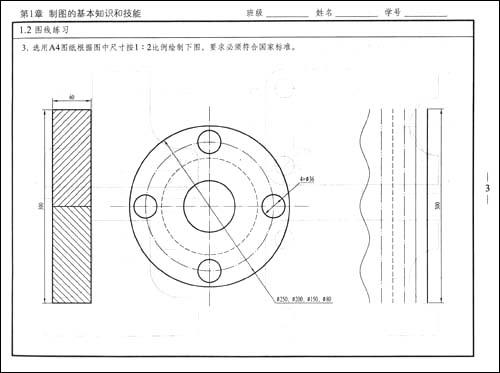 汽车机械制图习题册 [平装]