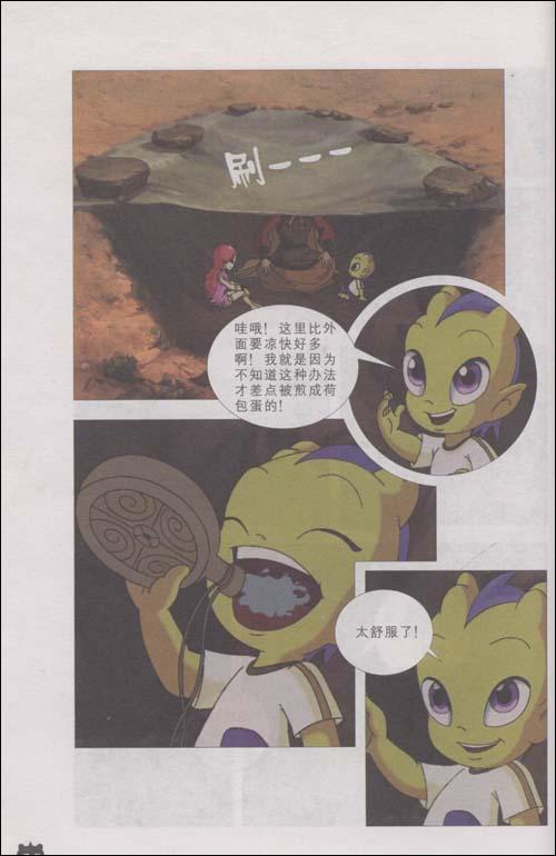 龙脉传奇 3 中国古代科学家的故事漫画本 张骞京房狐刚子 平装图片
