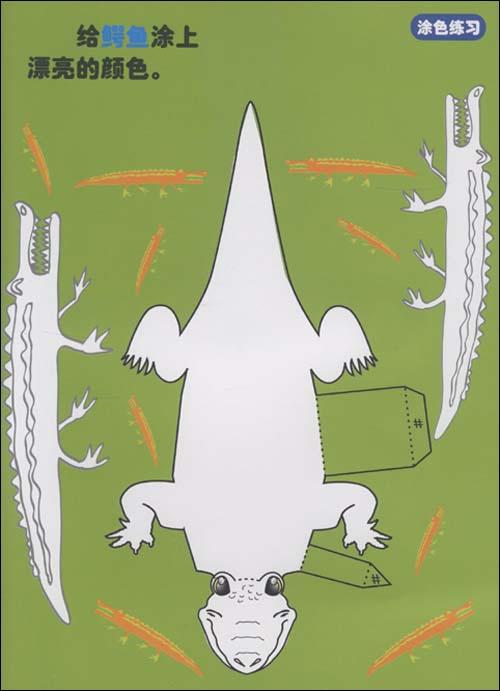 动物工折纸图解教程