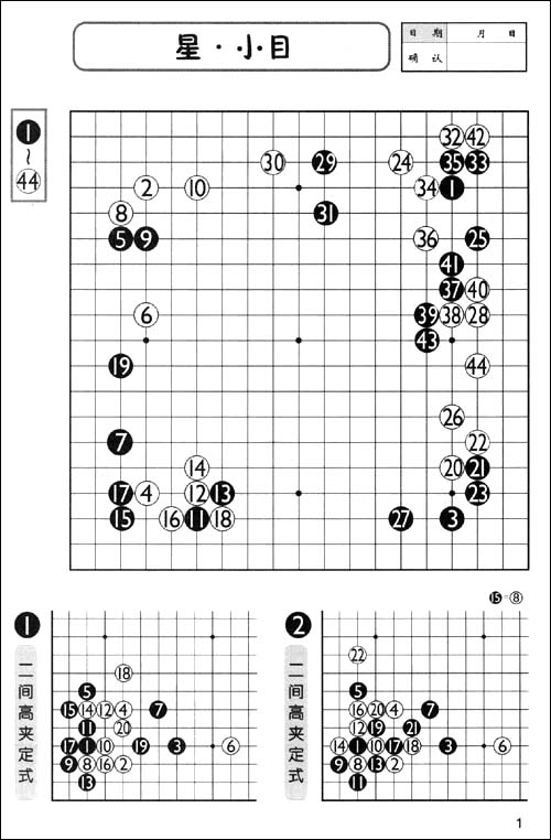 速成围棋:基本布局•定式篇