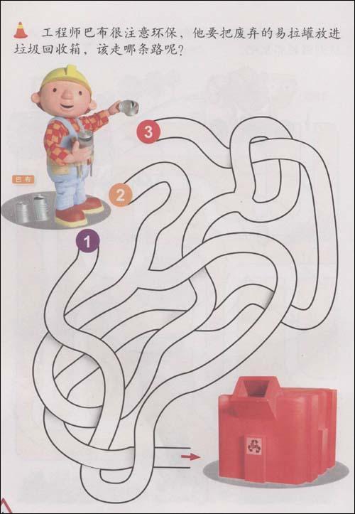 巴布工程师游戏书•走迷宫