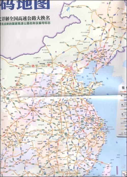 国家高速公路网编码地图2011