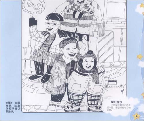 线描彩笔画.赛尚天才小画家系类/李雨晴:图书比价:网