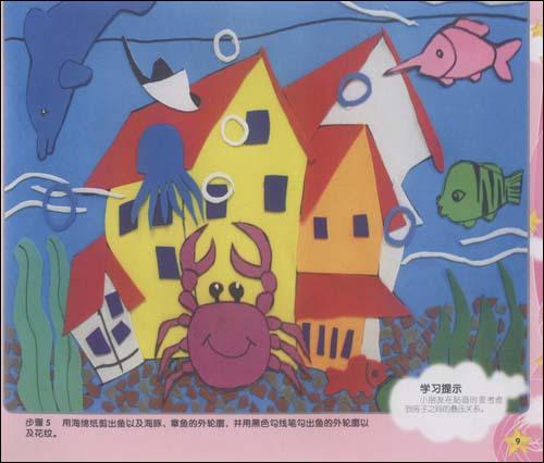 儿童画卡纸海底世界