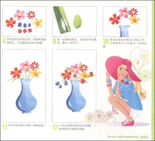 《格林图书·百变公主创意手工:神奇彩纸》【摘要