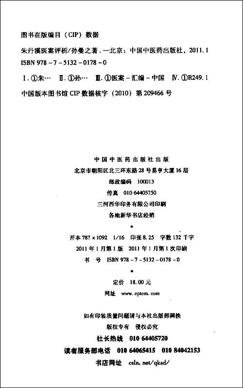 中医师承教育丛书•朱丹溪医案评析