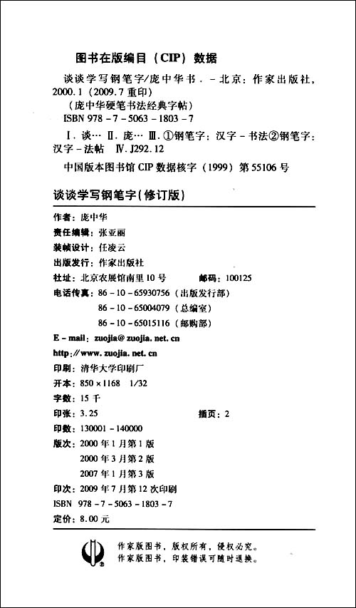 庞中华硬笔书法经典字帖