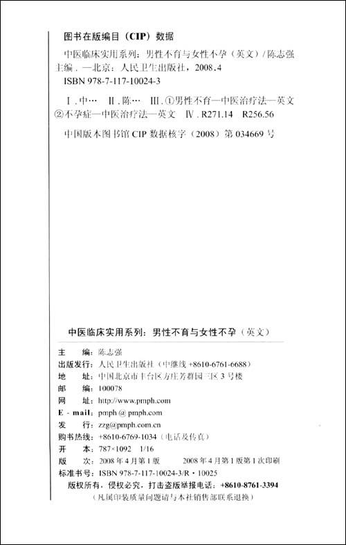 中医临床实用系列:男性不育与女性不孕