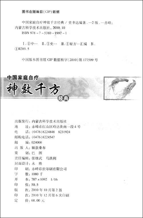 中国家庭自疗神效千方经典