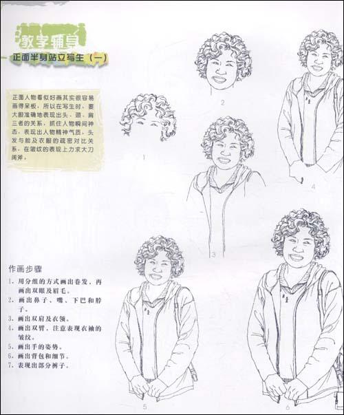 美术课堂 线描:人物半身全身写生教程 / 左志丹