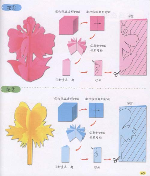 儿童立体剪纸(上)/林桐-图书-亚马逊