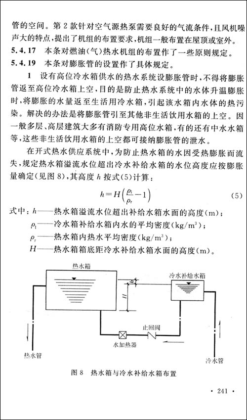 中华人民共和国国家标准:建筑给水排水设计规范