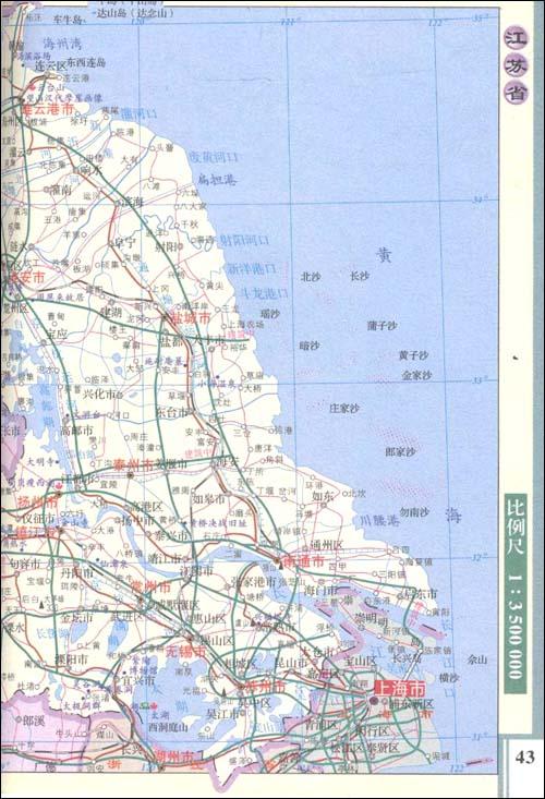 中国实用地图册(最新便携实用版)
