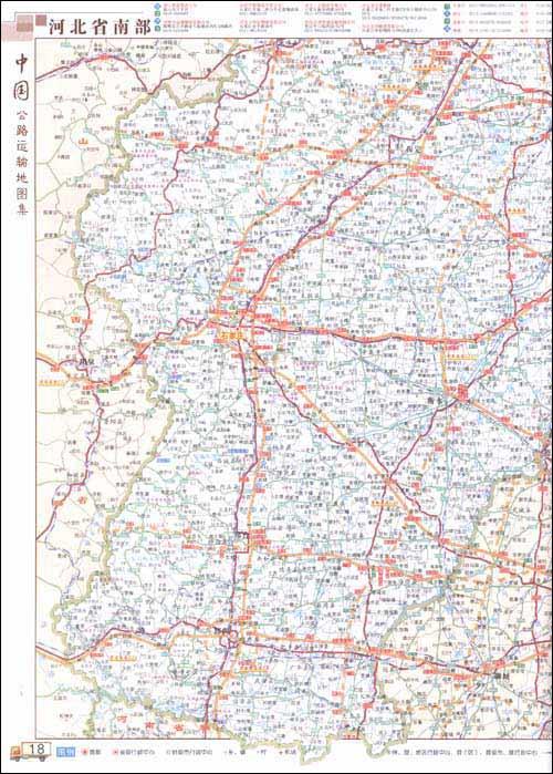 中国公路运输地图集(全新版) [平装]