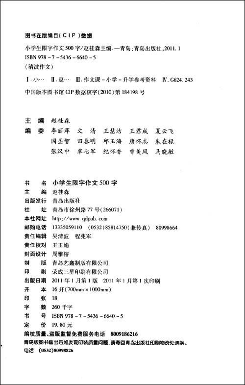 小学生限字作文500字 [平装]/¥10.89//青岛出版社