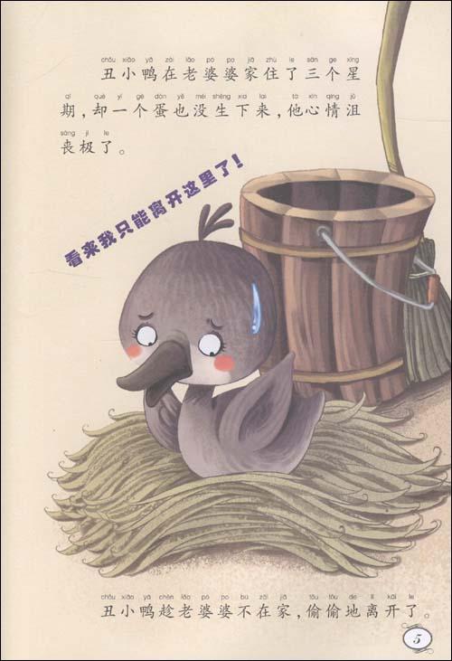 丑小鸭与白天鹅的图 丑小鸭白天鹅简笔画
