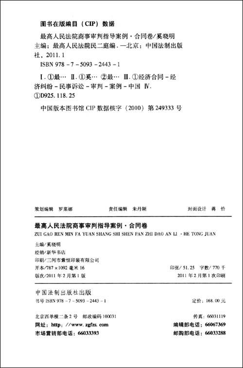 最高人民法院商事审判指导案例•合同卷