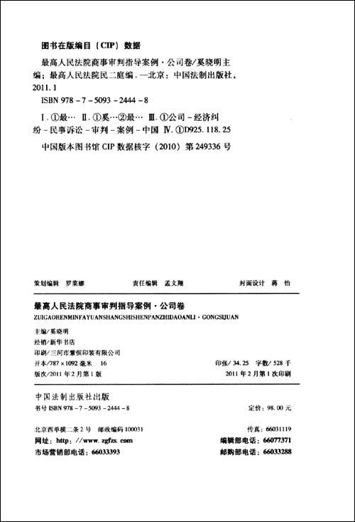 最高人民法院商事审判指导案例•公司卷