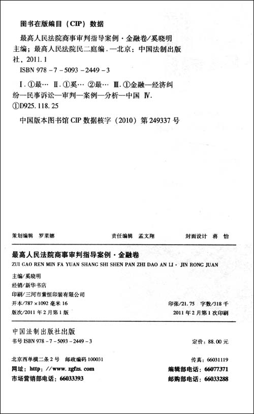 最高人民法院商事审判指导案例•金融卷