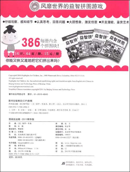 图画捉迷藏 2011精华版 全球顶级视觉益智游戏,风靡美国64