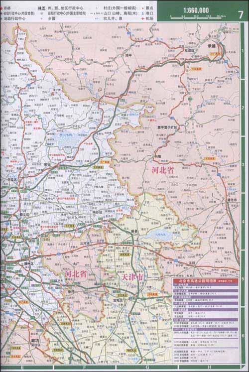 车行中国高速公路地图(全新版) [平装]