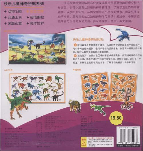 快乐儿童神奇拼贴:恐龙世界磁力游戏