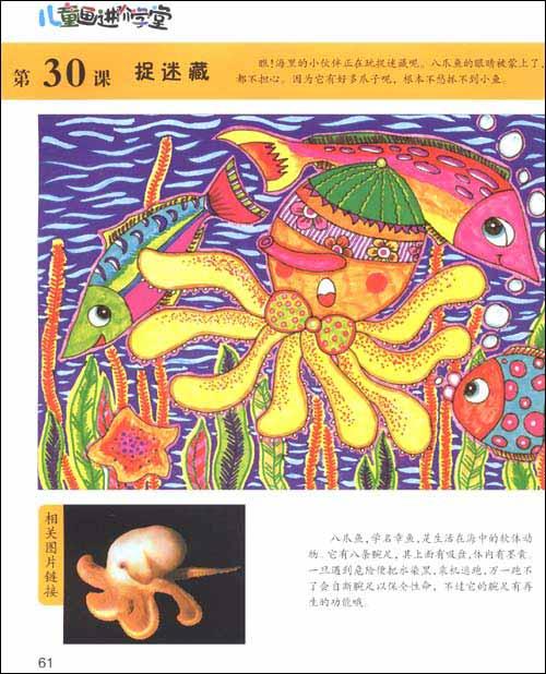 儿童画标准教材丛书:儿童画进阶学堂(水彩笔卷?黄金版