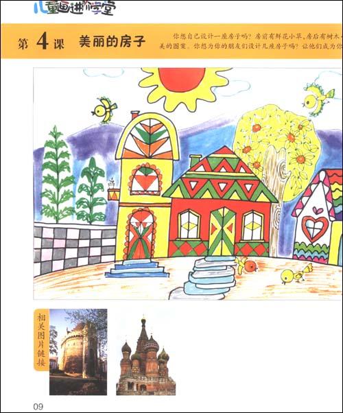 其中《秋天的风景》获2∞3年辽宁省教师美术作品展金奖.