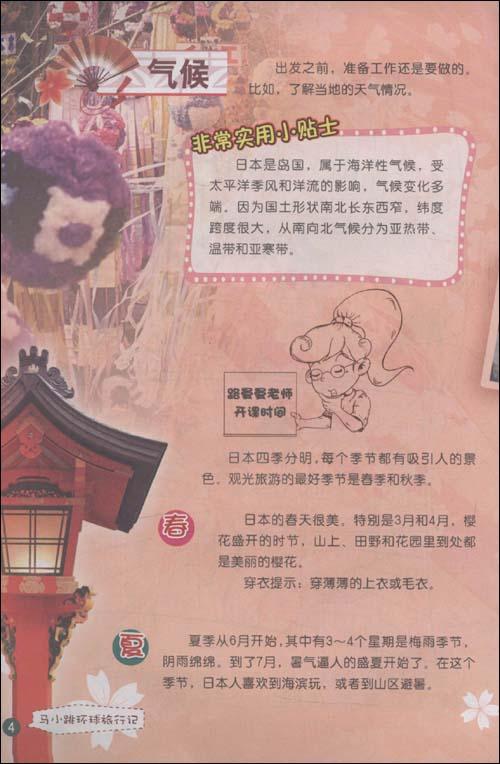 马小跳环球旅行记系列:马小跳漫游日本