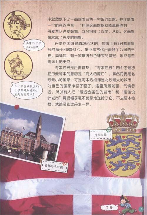 马小跳环球旅行记系列:马小跳漫游丹麦