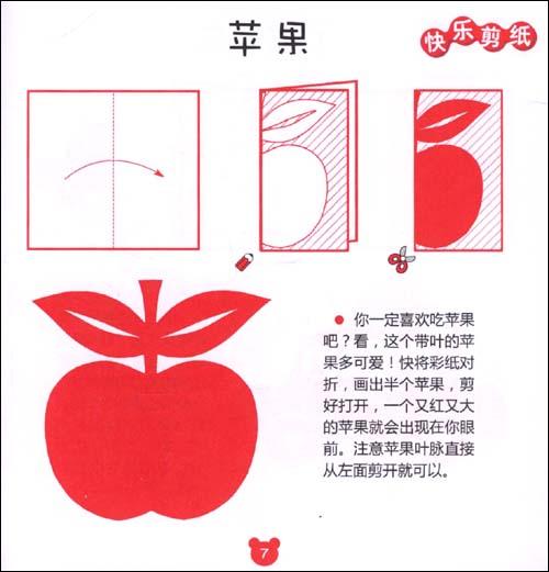 简单剪纸红花图片_康之园