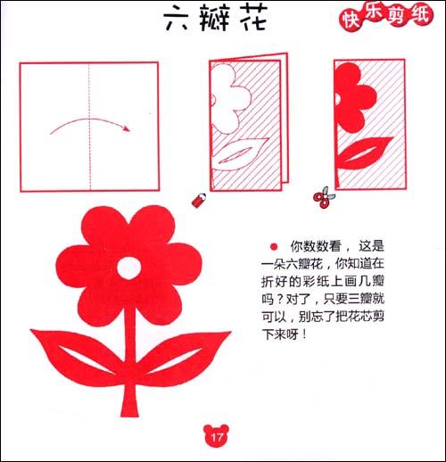 幼儿园剪纸小红花教程