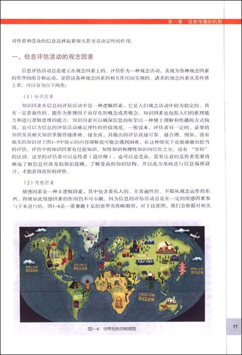 信息编排设计/廖宏勇,张小纲