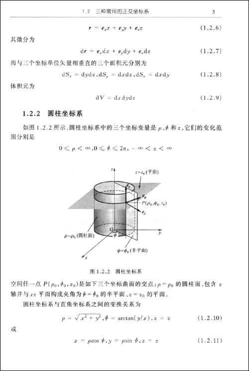 电磁场与电磁波