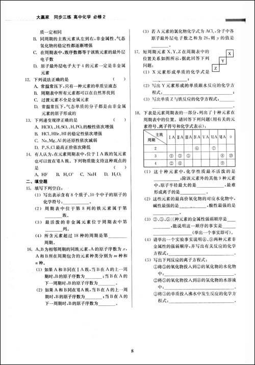 大赢家同步三练:高中化学(必修2)/岑利丰-图书
