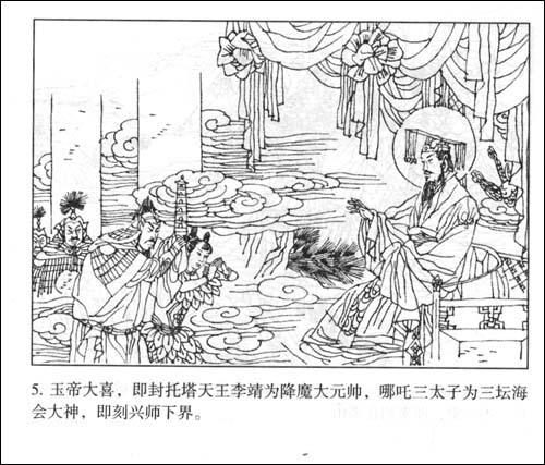 西游记故事(师徒聚首篇)(套装共7册)》是由连环画