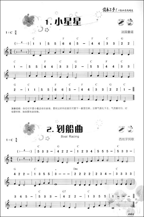 天空之城口琴谱简谱